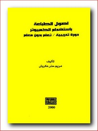 أصول الطباعة باستخدام الكمبيوتر - مريم حتر عكروش