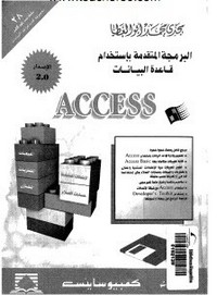 البرمجة المتقدمة باستخدام قاعدة البيانات اكسس - مجدي محمد أبو العطا