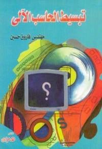تبسيط الحاسب الآلي - فاروق حسين