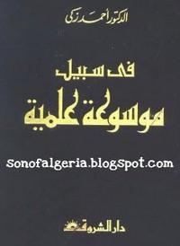 في سبيل موسوعة علمية - د. أحمد زكى