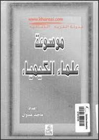 موسوعة علماء الكيمياء - ماجد عدوان