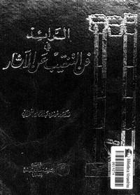 الرائد في فن التنقيب عن الآثار - د. فوزى عبد الرحمن الفخرانى