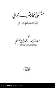 مشتهى الخارف الجاني في رد زلقات التيجاني الجاني - الشنقيطي