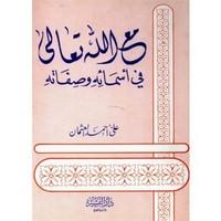 مع الله تعالى في أسمائه وصفاته - علي أحمد العثمان