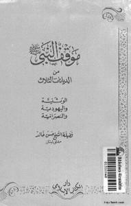 موقف النبي من الديانات الثلاث الوثنية واليهودية والنصرانية - حسن خالد