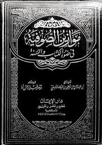 تحميل كتاب موازين الصوفية في ضوء الكتاب والسنة pdf مجاناً تأليف على بن السيد أحمد الوصيفى | مكتبة تحميل كتب pdf