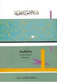 نشأة الأشعرية وتطورها - جلال موسى