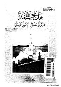 هل محمد عبقري مصلح أم نبي مرسل - محمد شيخاني