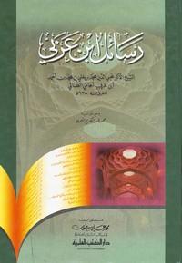 رسائل ابن عربي - محيي الدين بن عربي