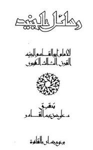 رسائل الجنيد - الإمام أبو القاسم الجنيد
