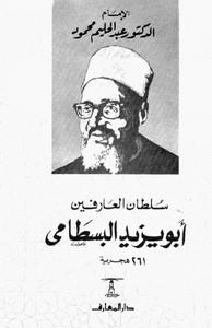 تحميل كتاب سلطان العارفين أبو يزيد البسطامي pdf مجاناً تأليف د. عبد الحليم محمود | مكتبة تحميل كتب pdf
