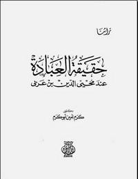 حقيقة العبادة عند ابن عربي - د. كرم أمين أبو كرم