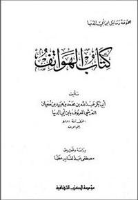 موسوعة رسايل ابن أبى الدنيا - كتاب الهواتف - ابن أبى الدنيا