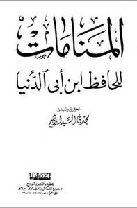موسوعة رسايل ابن أبى الدنيا - كتاب المنــامــات - ابن أبى الدنيا