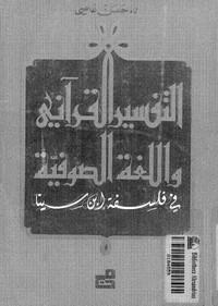 التفسير القرآني واللغة الصوفية في فلسفة ابن سينا - د. حسن عاصى