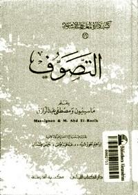 التصوف - ماسينيون ومصطفى عبد الرازق