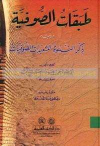 طبقات الصوفية - ابو عبد الرحمن السلمي
