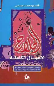 الحلاج-الأعمال الكاملة - قاسم محمد عباس
