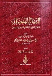 الرسالة المفصلة لأحوال المتعلمين وأحكام المعلمين والمتعلمين - أبو الحسن على القابسى