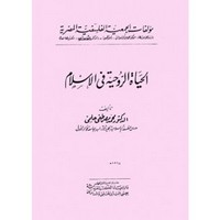 تحميل كتاب الحياة الروحية في الإسلام pdf مجاناً تأليف : محمد مصطفى حلمي | مكتبة تحميل كتب pdf