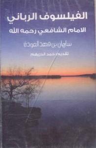 الفيلسوف الرباني - الشيخ. سلمان بن فهد العودة