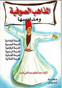 المذاهب الصوفية ومدارسها - عبد الحكيم عبد الغنى قاسم