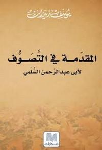 تحميل كتاب المقدمة في التصوف pdf مجاناً تأليف أبو عبد الرحمن السلمي | مكتبة تحميل كتب pdf