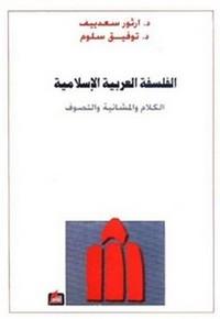 الفلسفة العربية الإسلامية الكلام والمشائية والتصوف - د. ارثور سعدييف - د. توفيق سلوم