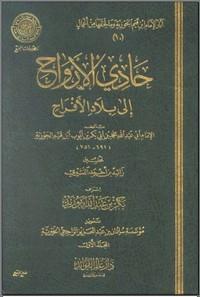 حادي الأرواح الى بلاد الأفراح - ابن قيم الجوزية