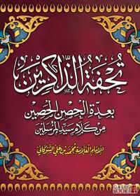 تحميل كتاب تحفة الذاكرين pdf مجاناً تأليف الإمام محمد بن على الشوكانى | مكتبة تحميل كتب pdf