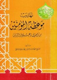 تهذيب موعظة المؤمنين من إحياء علوم الدين - الشيخ. محمد جمال الدين القاسمى الدمشقى