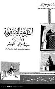 الطريقة الصفوية ورواسبها في العراق المعاصر - د. كامل مصطفى الشيبى
