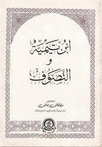 ابن تيمية والتصوف - د. مصطفى حلمى