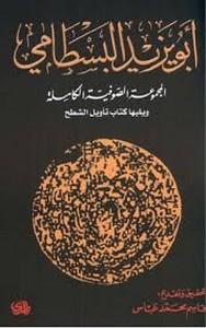 أبو يزيد البسطامي المجموعة الصوفية الكاملة ويليها كتاب تأويل الشطح - قاسم محمد عباس