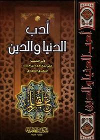 أدب الدنيا والدين - أبى الحسن على بن محمد بن حبيب البصرى المارودى
