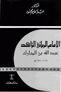 الإمام الرباني الزاهد عبد الله بن المبارك - د. عبد الحليم محمود