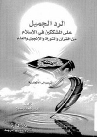 تحميل كتاب الرد الجميل على المشككين في الإسلام من القرآن والتوراة والإنجيل والعلم pdf مجاناً تأليف عبد المجيد صبح | مكتبة تحميل كتب pdf