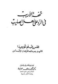 تحفة الأريب والرد على أهل الصليب - عبد الله الترجمان الأندلسى