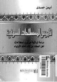 قاموس المصطلحات الصوفية - أيمن حمدي