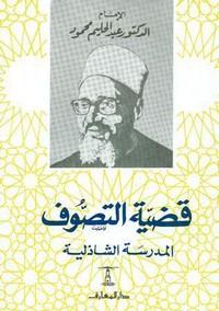 قضية التصوف المدرسة الشاذلية - د. عبد الحليم محمود