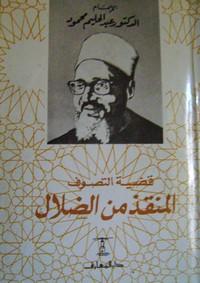 قضية التصوف المنقذ من الضلال - د. عبد الحليم محمود