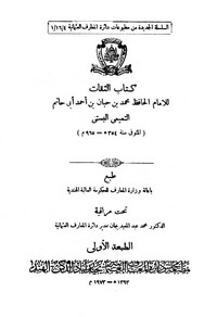 تحميل كتاب جامع فهارس الثقات pdf مجاناً تأليف أبو حاتم التميمي البستي | مكتبة تحميل كتب pdf