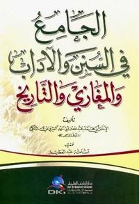 الجامع في السنن والأداب والمغازي والتاريخ - أبي محمد بن عبد الله بن أبى زيد القيرواني
