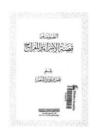 تحميل كتاب الضعيف من قصة الإسراء والمعراج pdf مجاناً تأليف عمرو عبد المنعم | مكتبة تحميل كتب pdf
