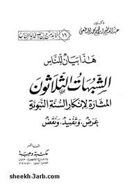 الشبهات الثلاثون المثارة لنقد السنة النبوية عرض - وتفنيد - ونقض - د. عبد العظيم إبراهيم محمد المطعنى