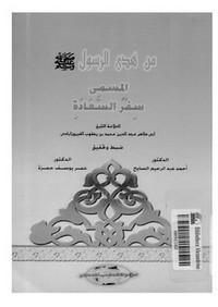 من هدى الرسول المسمى سفر السعادة - محمد بن يعقوب الفيروزابادي