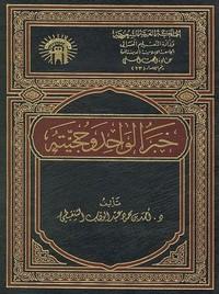 خبر الواحد وحجيته - د. أحمد بن محمود عبد الوهاب الشنقيطى