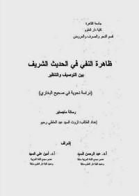 ظاهرة النفي في الحديث الشريف بين التوصيف والتنظير - د. ثروت السيد عبد العاطى رحيم