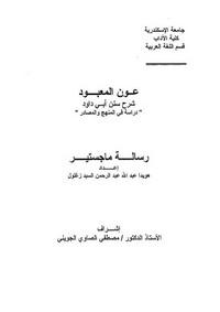 عون المعبود شرح سنن ابي داود دراسة في المنهج والمصادر - د. هويدا عبد الله عبد الرحمن السيد زعلول