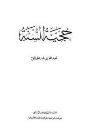 تحميل كتاب حجية السنة pdf مجاناً تأليف عبد الغنى عبد الخالق | مكتبة تحميل كتب pdf